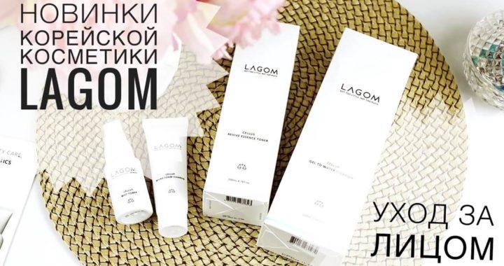 Корейский уход для минималиста от LAGOM.