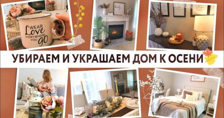 Советы осеннего преображения интерьера дома.