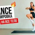 Танцы для похудения на все тело дома.
