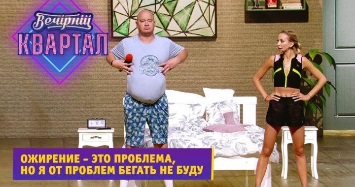 Вечерний Квартал. Жена уговаривает мужа заняться спортом.