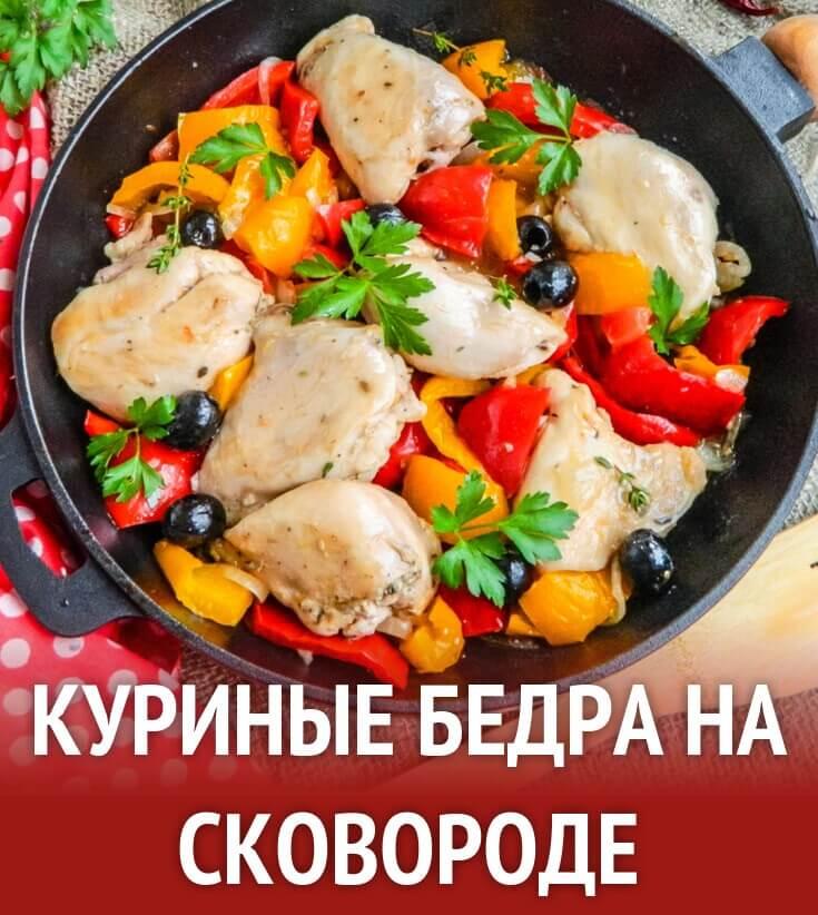 Вкусные и сочные куриные бедрышки на сковороде.