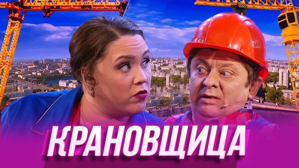Азбука Уральских Пельменей Ю - крановщица Тамара.