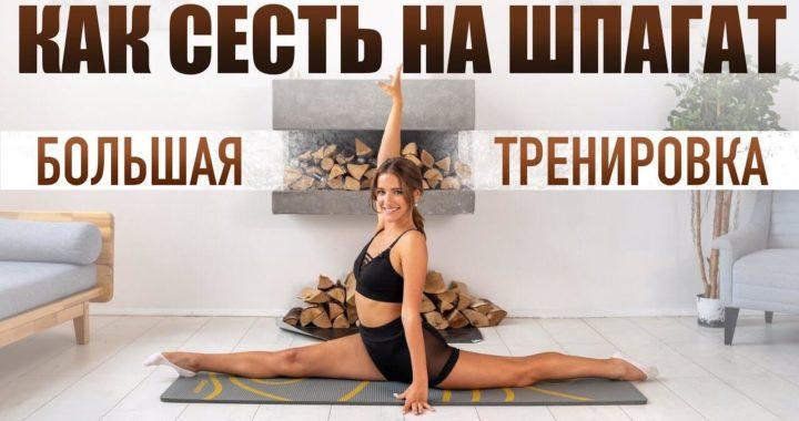 Большая фитнес тренировка как сесть на шпагат.