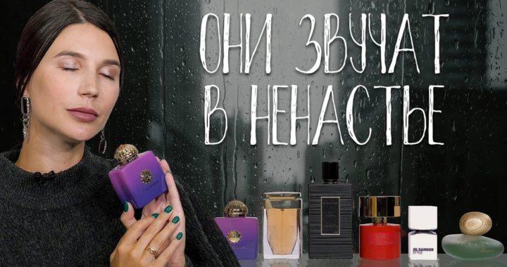 Идеальный осенний парфюм в дождь.