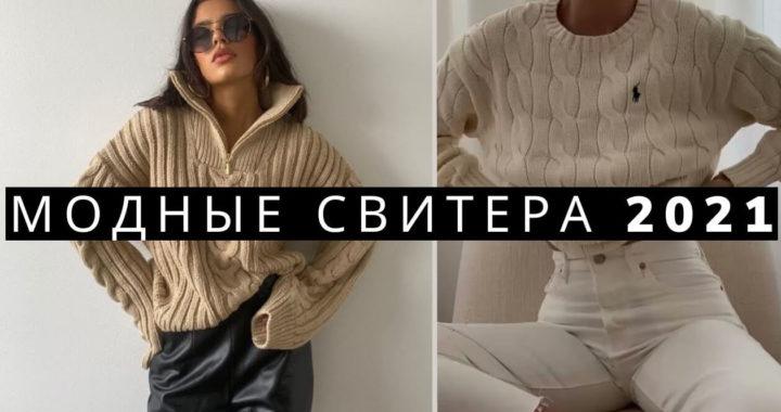 Модные свитера топ-10 трендов на зиму и осень 2021-2022.