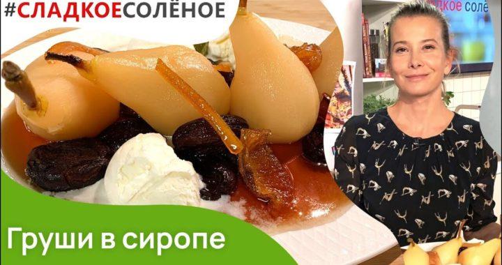Сочные груши в сиропе с черносливом и апельсинами.