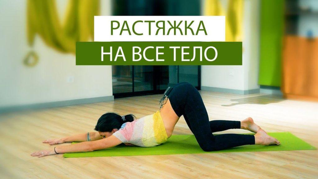 Стретчинг растяжка на все тело за 20 минут.