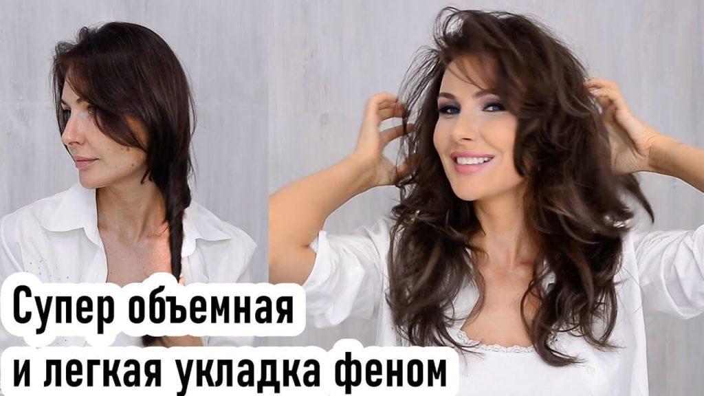 Супер объемная укладка на тонкие волосы феном.1