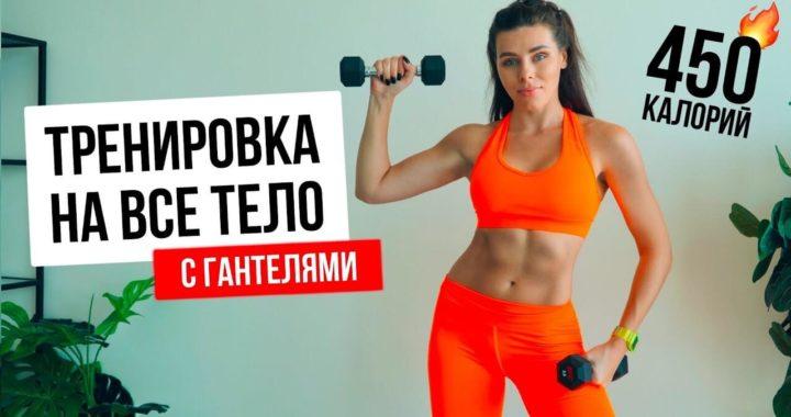 Тренировка на все тело в стиле HIIT с гантелями.
