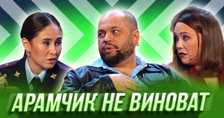Уральские Пельмени - Арамчик не виноват!