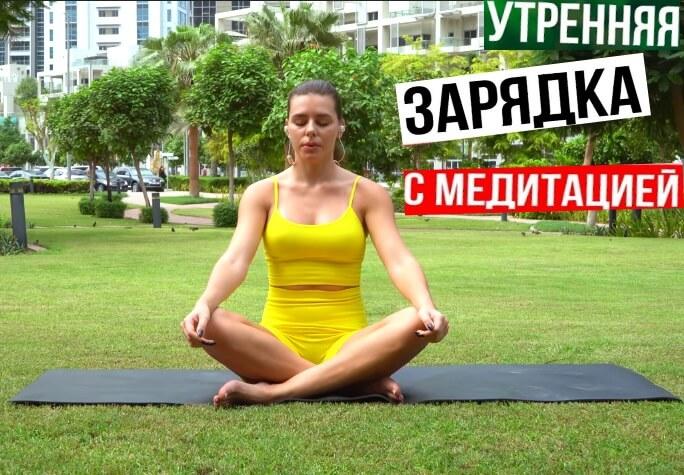 Утренняя йога зарядка с медитацией для начинающих.2