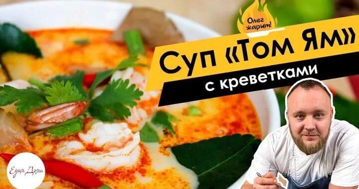 Знаменитый тайский суп Том Ям с креветками.
